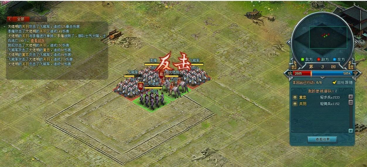 龙曜三国战役